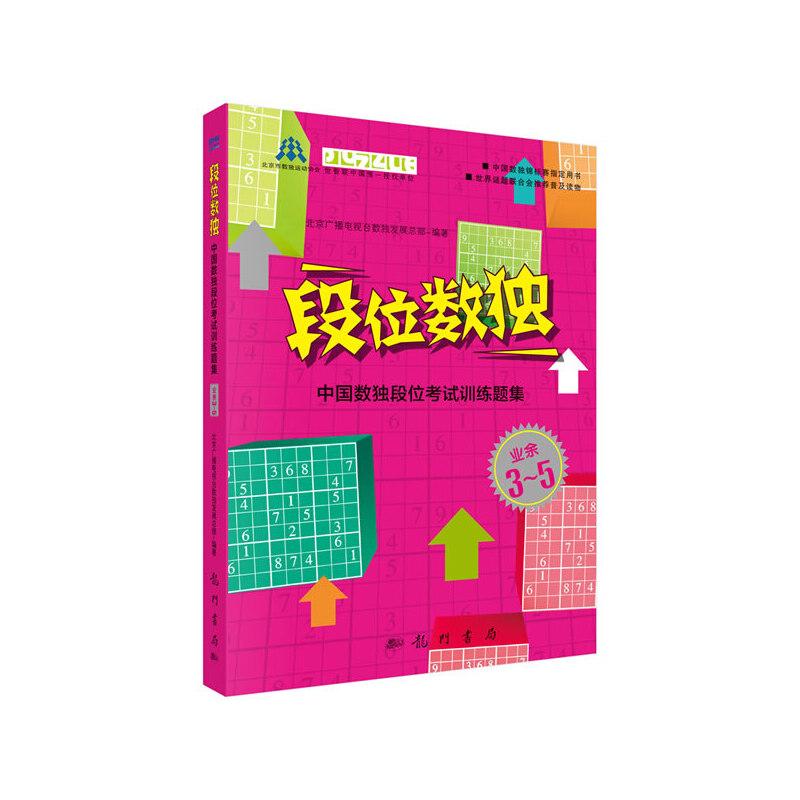 段位数独——中国数独段位考试训练题集 业余3-5段