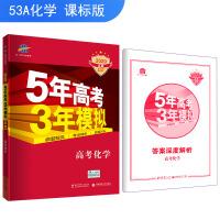53高考 五三 2020A版 高考化学(新课标专用)5年高考3年模拟 曲一线科学备考