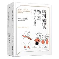 """佩利""""幻想游戏""""系列《塔利老师的教室》《直升机男孩》(套装共2册)"""
