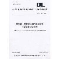 石灰石-石膏湿法烟气脱硫装置性能验收试验规范