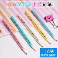 真彩按动铅笔 小学生用儿童创意写不断2B自动铅笔0.5mm可爱小清新全自动三角杆活动铅笔