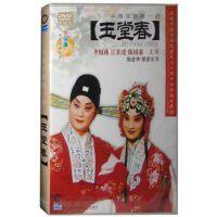 中国京剧院一团:玉堂春(2DVD)