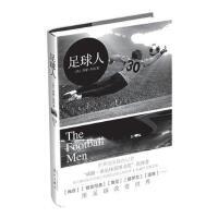 【正版二手书9成新左右】足球人 [英国]西蒙・库柏 漓江出版社