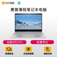 HP/惠普Envy13 薄锐笔记本电脑 8代i5 4G 256GSSD 时尚便携超极本