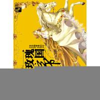 [二手旧书9成新]玫瑰帝国 堕天使之心(步非烟新作),步非烟,湖南少儿出版社, 9787535875235