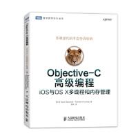 Objective-C高级编程 IOS与OS X多线程和内存管理 [日] Kazuki Sakamoto,[日] To