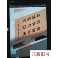 【旧书8成新】电站锅炉压力容器安全监察*