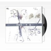 正版 林海专辑 范宗沛 钢琴音乐盒4 故事 cd唱片 纯音乐