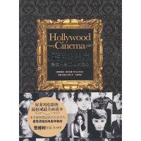 好莱坞电影:美国电影工业发展史