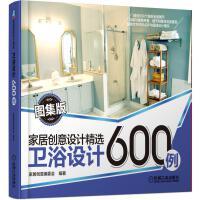 卫浴设计600例