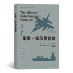 军事-娱乐复合体:军事工业与娱乐产业相结合的复合体如何崛起