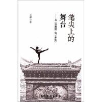 【正版二手书9成新左右】笔尖上的舞台:从《白鹿原》到《芳华》 王淼 中国戏剧出版社