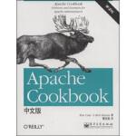 [二手旧书9成新],Apache Cookbook中文版(第2版),科尔(Ken Coar) 等,9787121065