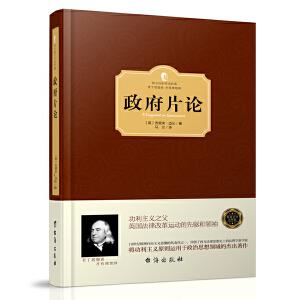 政府片论(西方学术经典・精装版)