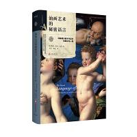 油画艺术的秘密语言:详解西方美术作品中象征与人物(艺术密语书系)