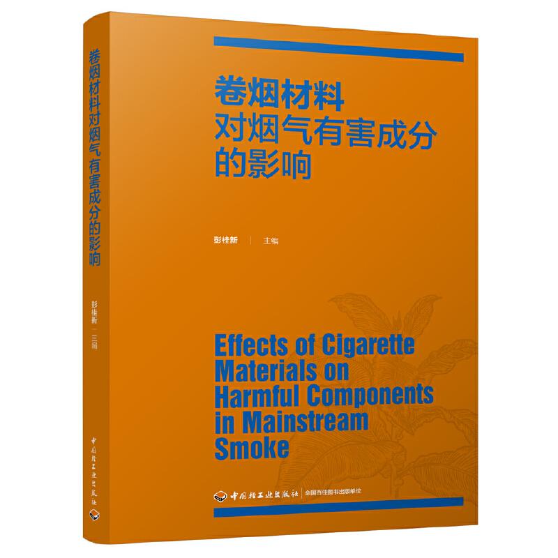 卷烟材料对烟气有害成分的影响