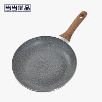 当当优品 复底麦饭石涂层平底煎锅 无烟不粘锅 电磁炉通用 24厘米深灰