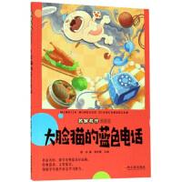 9787548444893-大脸猫的蓝色电话(RW)葛冰,崔钟雷/哈尔滨出版社