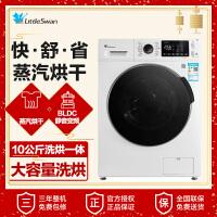 小天鹅(LittleSwan) TD100V80WDX 10公斤WIFI变频滚筒洗衣机全自动洗烘干一体机 家用白色