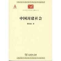 中国封建社会(中华现代学术名著丛书)