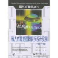 【二手书旧书9成新】嵌入式微处理器系统设计实例鲍尔,苏建平等电子工业出版社9787505396609