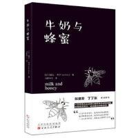【二手旧书8成新】牛奶与蜂蜜 [加]露比考尔 者:山鲁米儿 9787530657416 百花文艺出版社