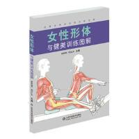 山东科技:女性形体与健美训练图解