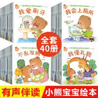 40册崔玉涛推荐 小熊宝宝绘本系列 绘本0 3岁婴幼儿早教书籍 3-6岁经典绘本 幼儿童绘本3 6岁经典绘本排行榜儿童