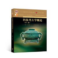 科技考古学概论(第二版) 赵丛苍 9787040495270 高等教育出版社教材系列
