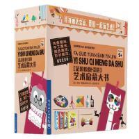奥特曼迷宫书全套4册 3-5-6-7-8-10-12岁以上儿童益智找不同勇闯超级苏菲・勒黛斯玛江西美术出版社