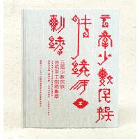 云南少数民族传统手工刺绣集萃