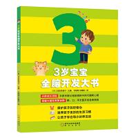 3岁宝宝全脑开发大书