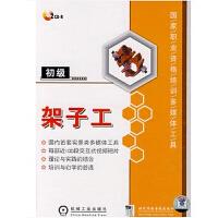 国家职业资格培训多媒体工具 架子工初级 2CD-ROM