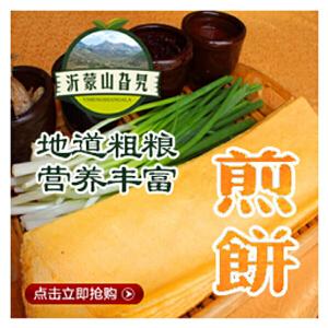 【沂蒙馆】山东特产沂源纯手工小米煎饼2斤包邮