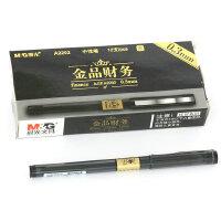 0.3mm黑色中性笔 记帐用笔 中性笔 办公极细0.3财务专用中性笔