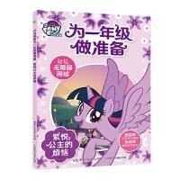 童趣:小马宝莉为一年级做准备 紫悦公主的烦恼