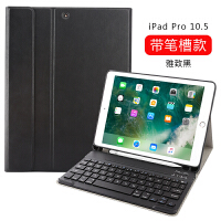 ipad键盘蓝牙2018新款保护套带笔槽9.7寸air1/2办公便携无线pro10.5皮 【送钢化膜内】ipad pr
