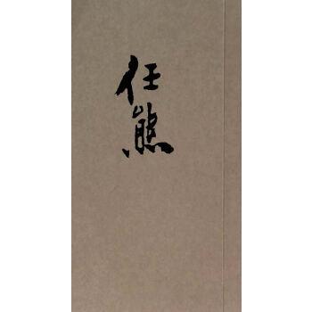 [二手旧书9成新]任熊线描人物选粹,任熊 绘画,人民美术出版社, 9787102062983