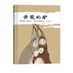 亲爱的驴 (情商教育绘本)