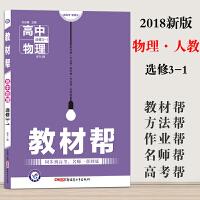 天星教育2018版教材帮物理选修3-1人教版RJ