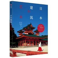 日本建筑的艺术 32个日本建筑史里程碑式案例 日本建筑演变史 日式建筑美学研究专业读本