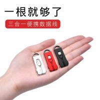 【新品】 充电宝数据线短三合一多头功能快充type-c苹果安卓通用钥匙扣超短款一拖三便携iPhon