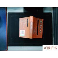 【二手旧书8成新】儒林外史(白话本)-中国古典文学名著袖珍文库
