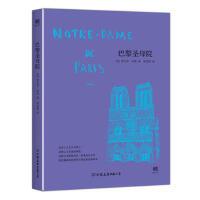 巴黎圣母院(中小学生必读世界名著系列丛书)