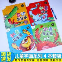 全套4册 爱德少儿 创意涂色创意简笔画创意手工画互动简笔画 适用于2-6岁儿童 益智绘画书美术启蒙画画入门涂鸦绘画书/