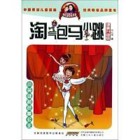 【二手旧书8成新】淘气包马小跳(漫画升级版)小英雄和芭蕾公主 杨红樱 9787539772714 安徽少年儿童出版社