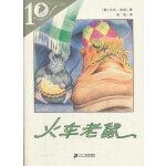 彩乌鸦系列十周年版系列 火车老鼠