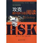 攻克新HSK5级阅读
