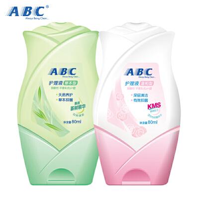 ABC私处清洁洗液经期卫生护理液80ml×2瓶ABC活出健康美,开学季领券立减50元