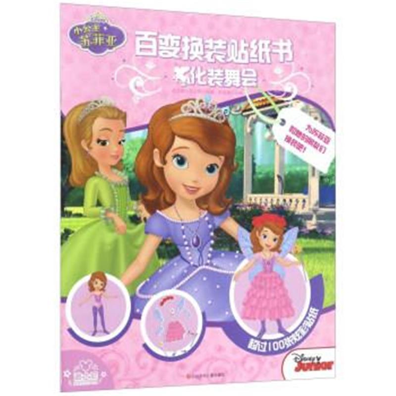 化装舞会-百变换装贴纸书-小公主苏菲亚